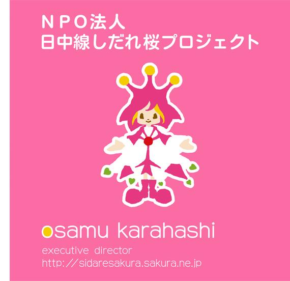 npo_sakura_pic_001