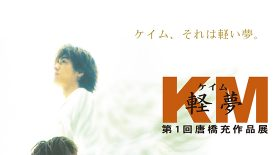 KM -soften dream-