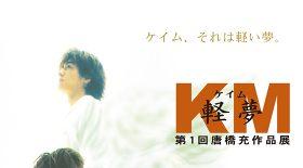 KM -soften dream-